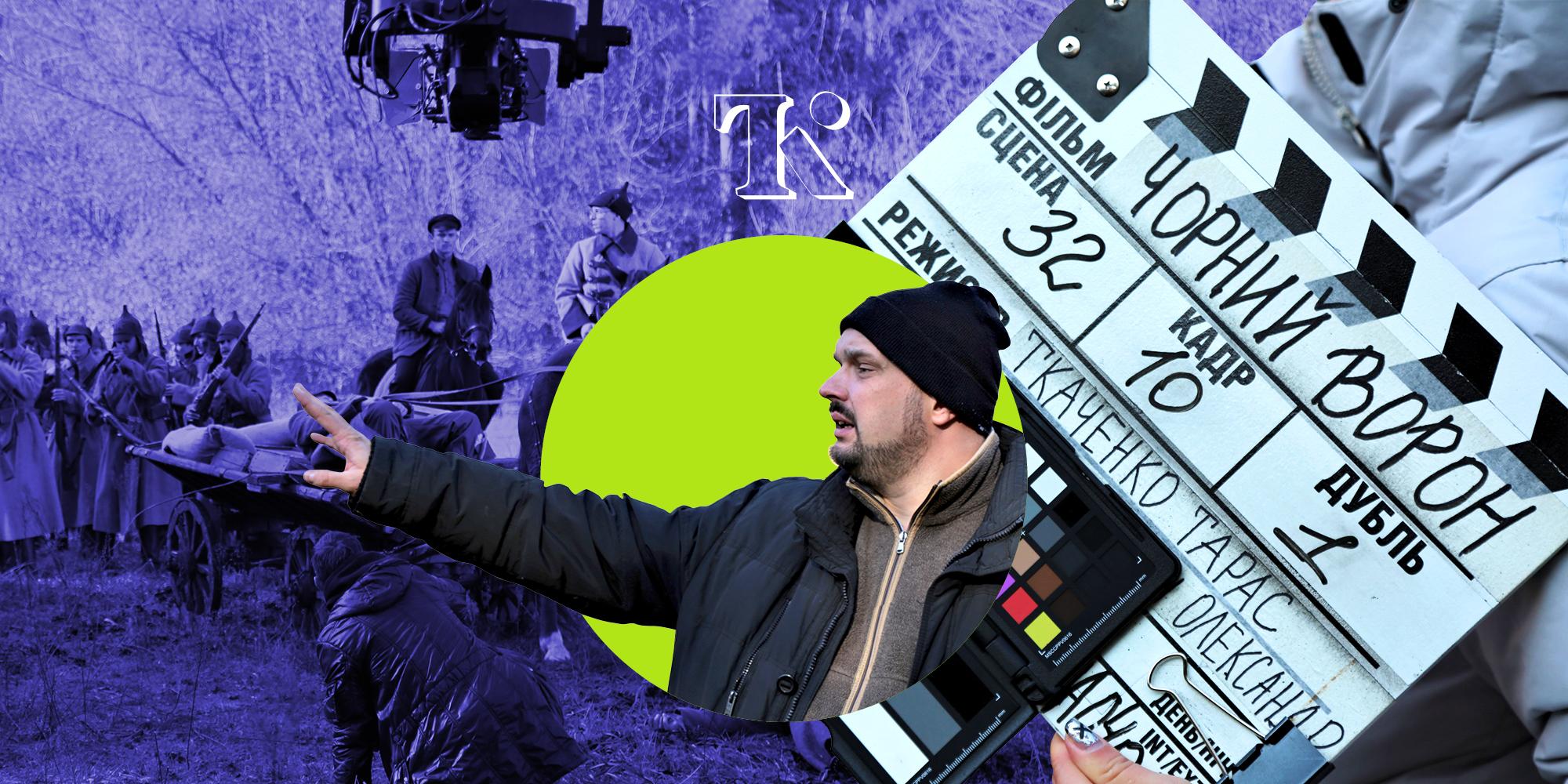 Тарас Ткаченко о «Черном вороне»: «Каждому мальчику интересно снимать баталии»