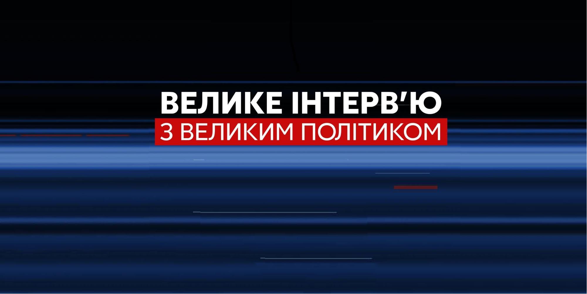 Гостем новой программы на «112 Украина» станет скандальный политик