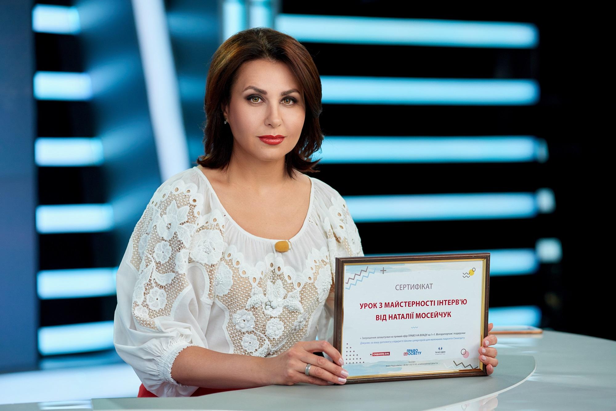 «Сніданок з 1+1» и Наталья Мосейчук займутся сбором денег для «Охматдета»