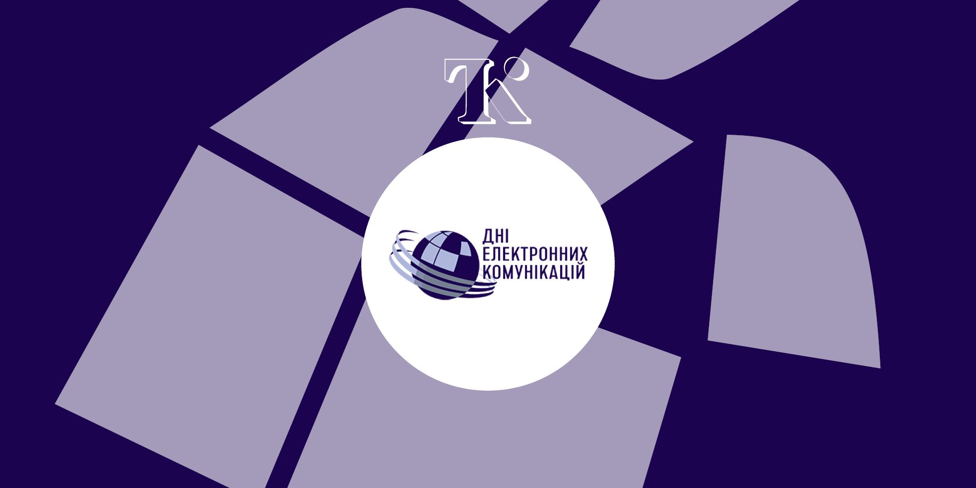 Тренды и риски: в Киеве стартовали «Дни электронных коммуникаций» (ОНЛАЙН-ТРАНСЛЯЦИЯ)