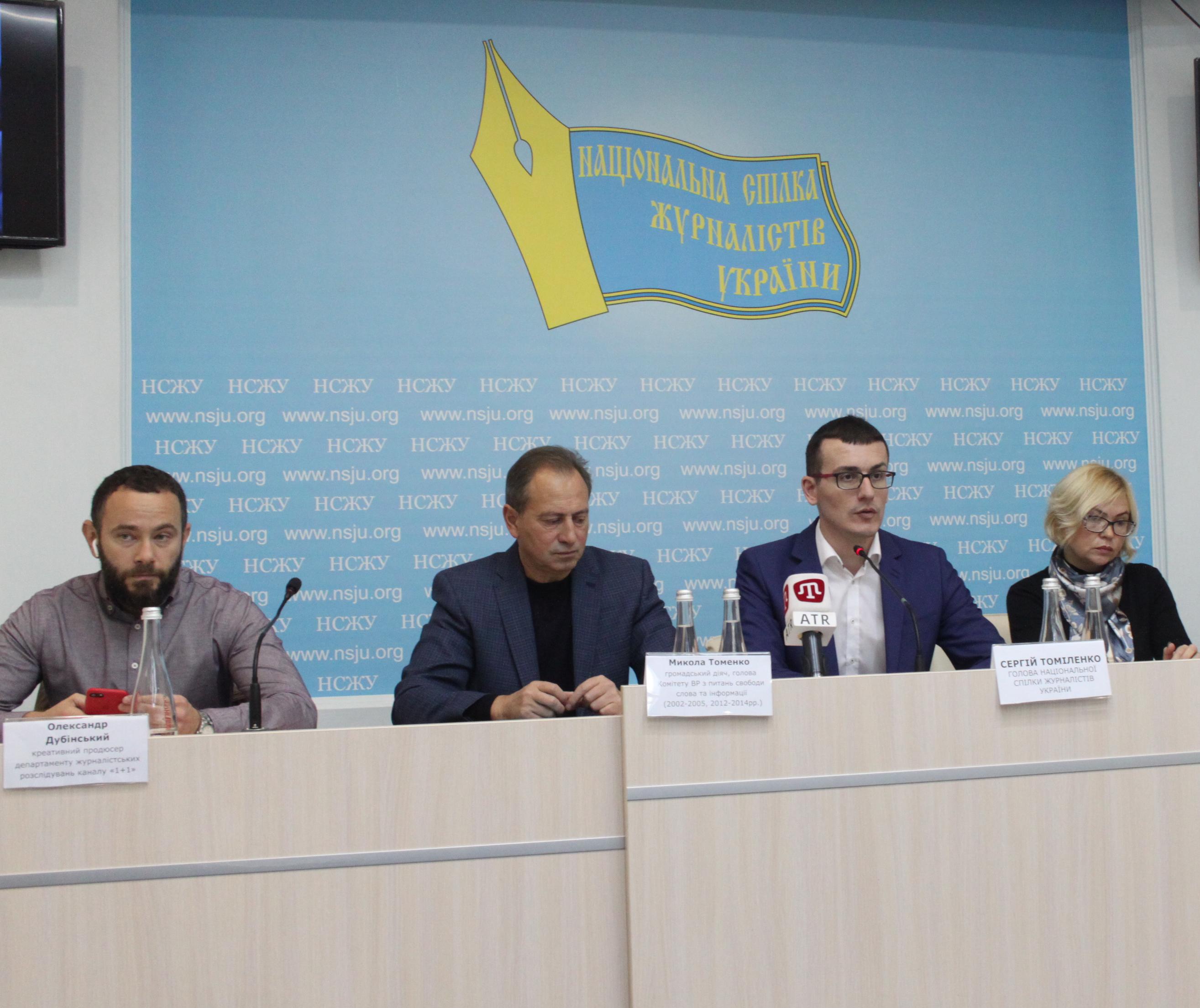 Ситуация с безопасностью журналистов критическая: как прошли слушания в НСЖУ