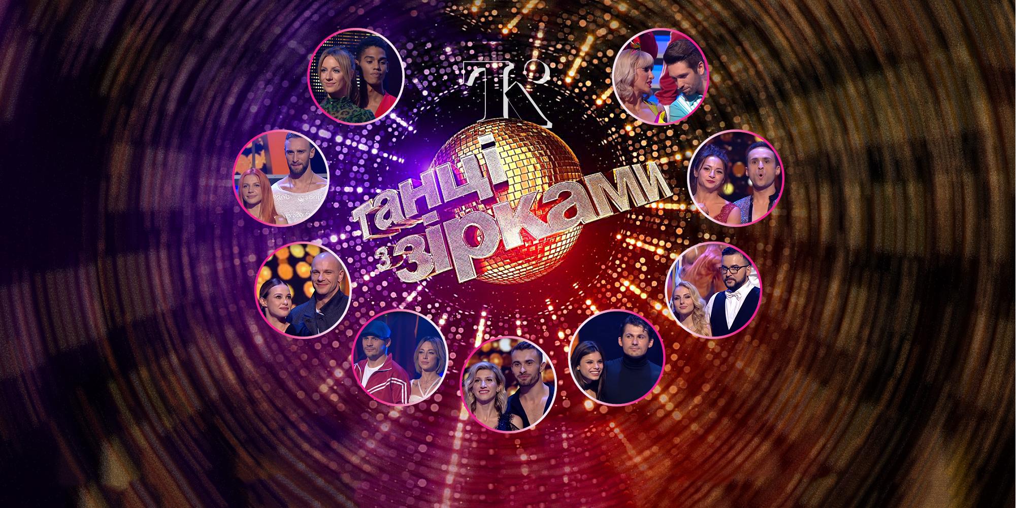 Голосование: кто станет победителем нового сезона «Танців з зірками»?