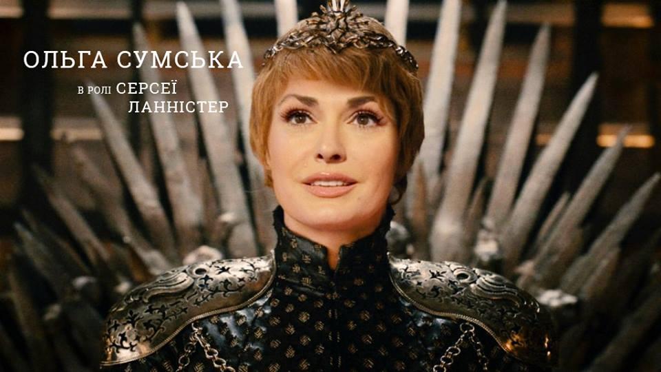 «Игра престолов» по-украински: Сумская в роли Серсеи, Остап Ступка – Джона Сноу