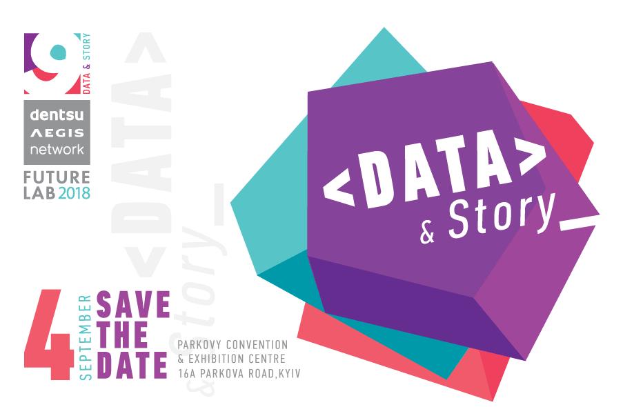 На конференции Future Lab 2018 обсудят data и сторителлинг