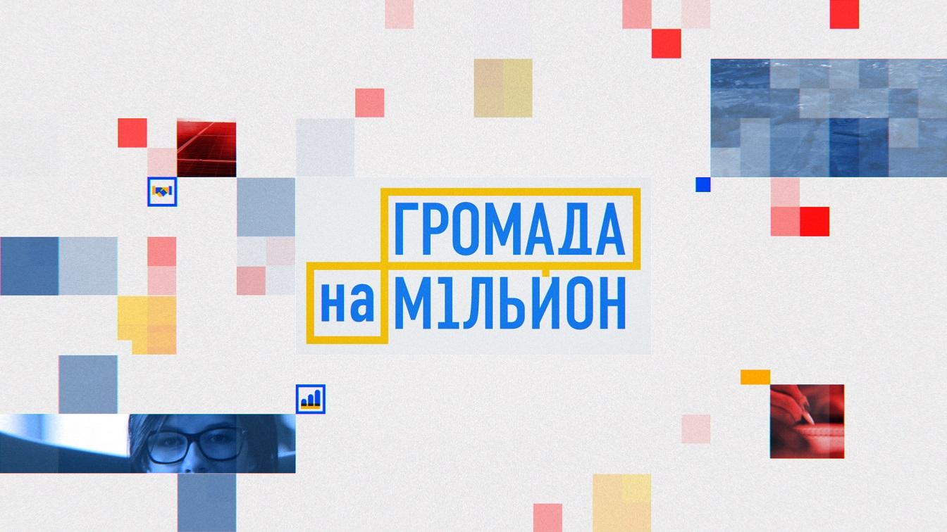 Телеканал «1+1» запускает второй сезон проекта «Громада на мільйон»