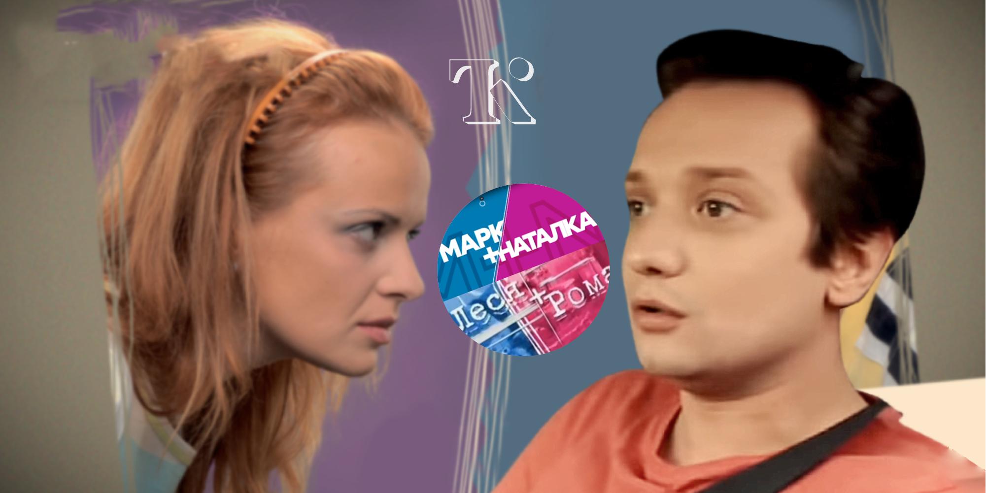 Что не так с сериалом «Марк+Наталка»?