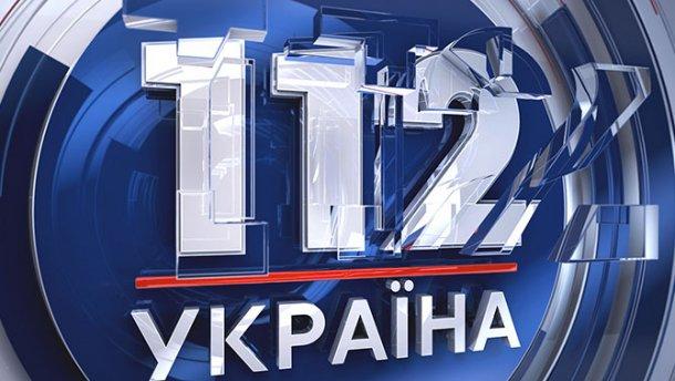 Нацсовет назначил внеплановую проверку канала «112 Украина»