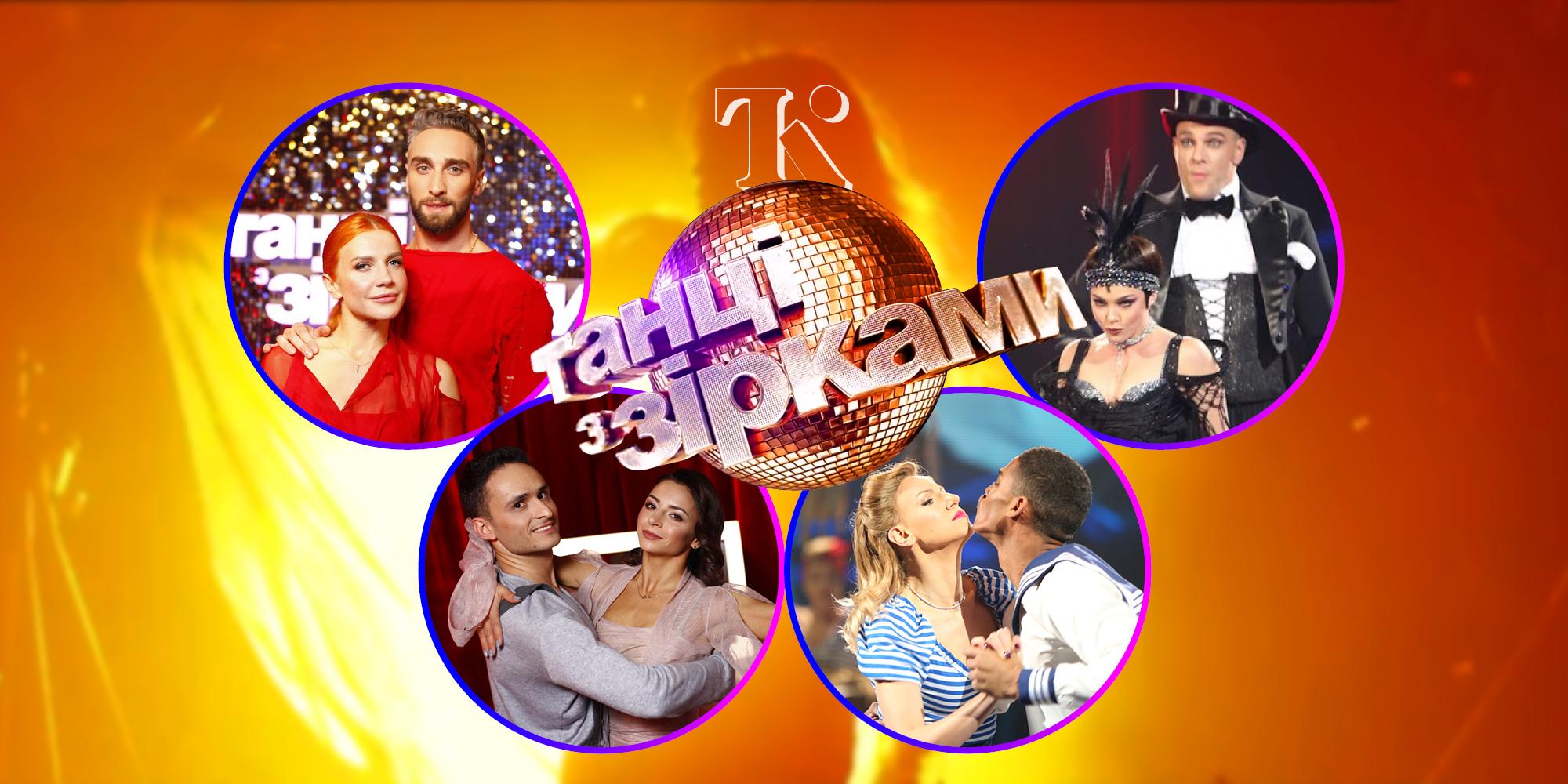Голосование: кто победит на проекте «Танці з зірками»?