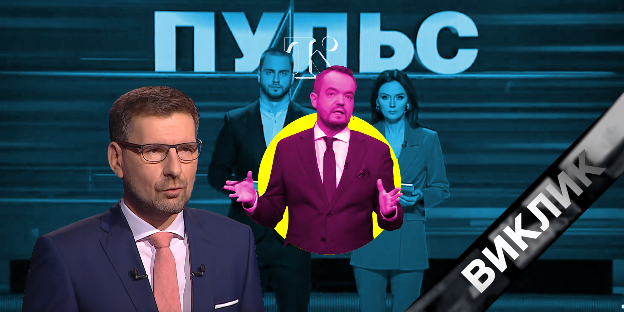 Как политические ток-шоу превратились в маппет-шоу, а их участники – во фриков