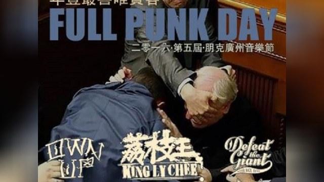 Драка в украинском парламенте попала на афишу китайского панк-фестиваля