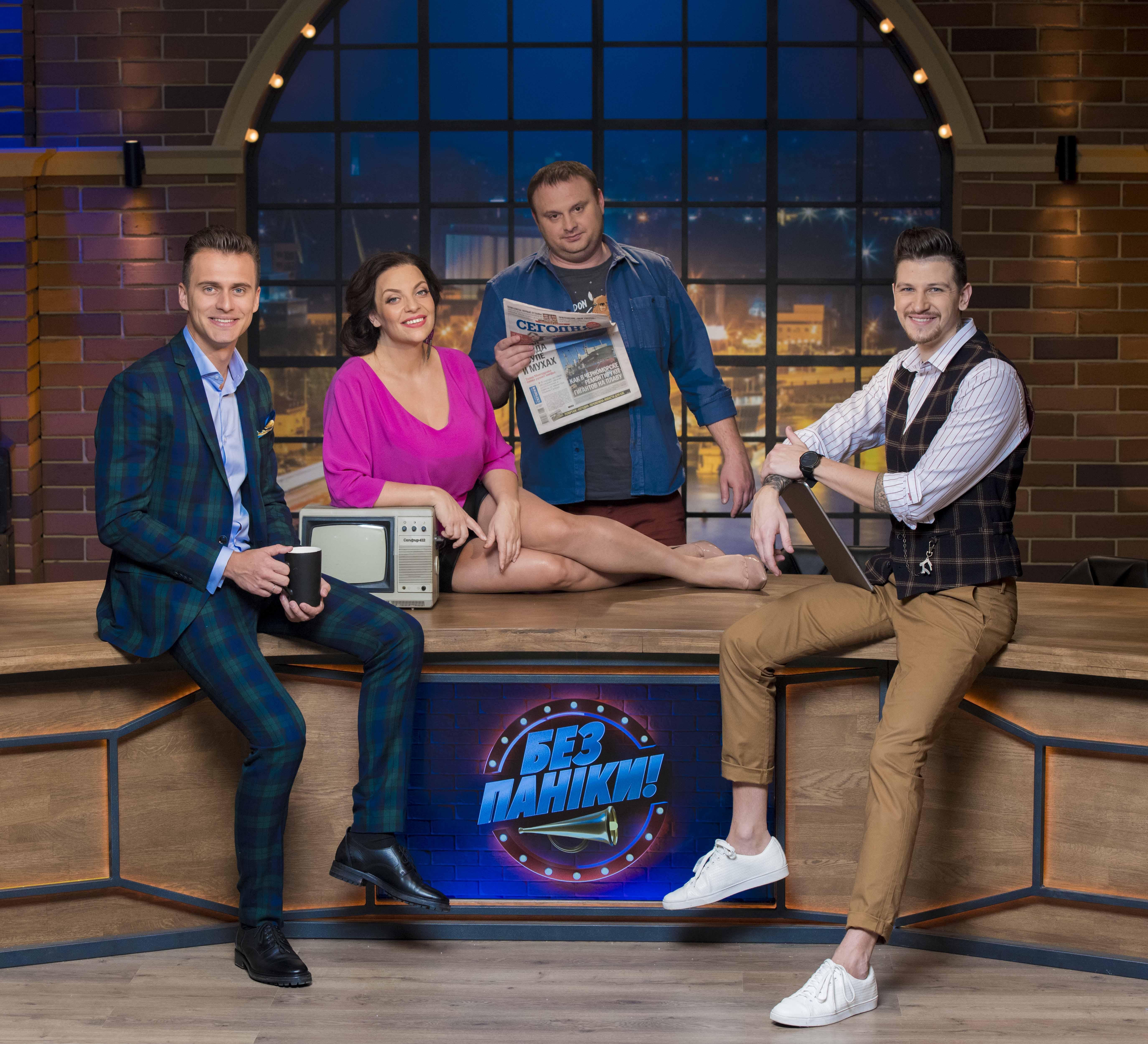 «Без паніки»: на телеканале «Украина» стартует новое шоу