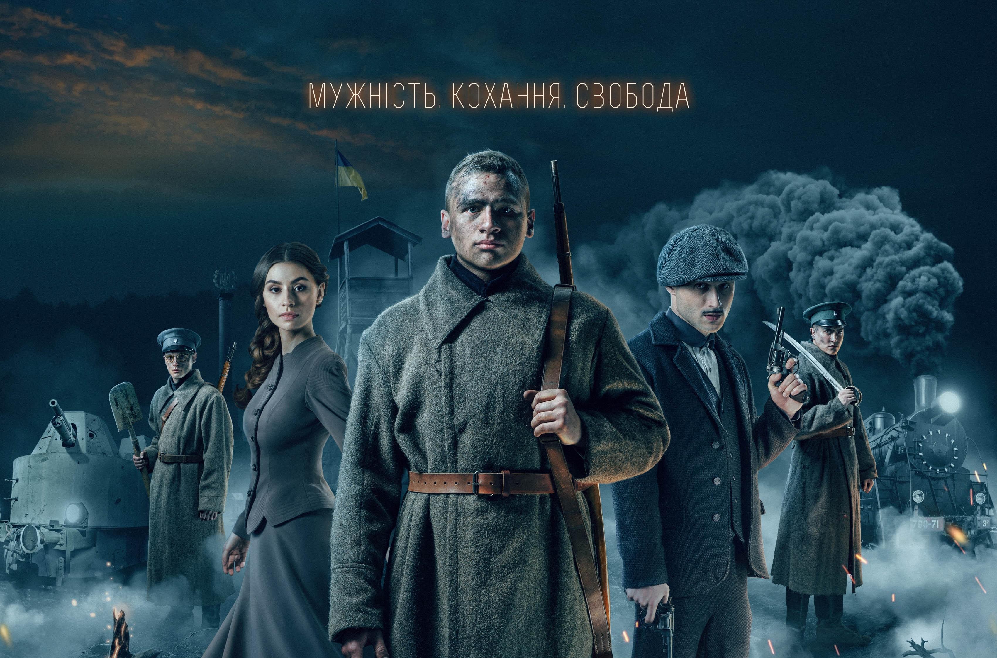 Дата премьеры фильма «Круты 1918» перенесена