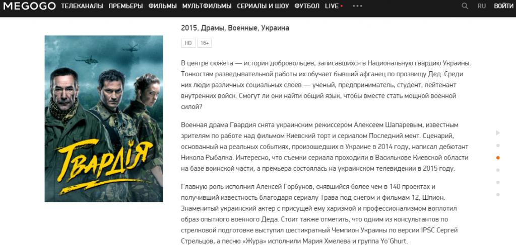 В Megogo официально прокомментировали «гражданскую войну» в описании к сериалу «Гвардия»