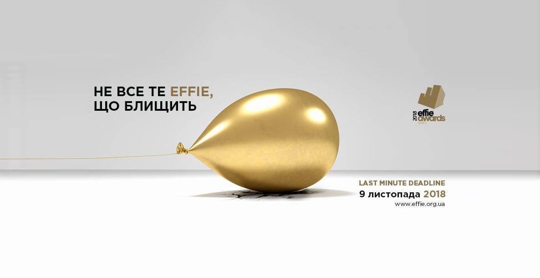 Фіналісти Effie Awards Ukraine 2018