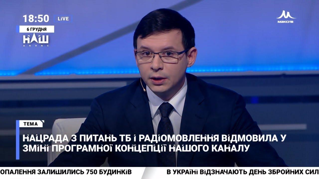 Нацсовет отказал каналу Мураева в переоформлении концепции