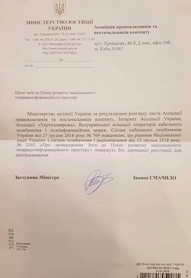 ⚡ Кабмин заблокировал «Зеонбуду» запуск платного пакета