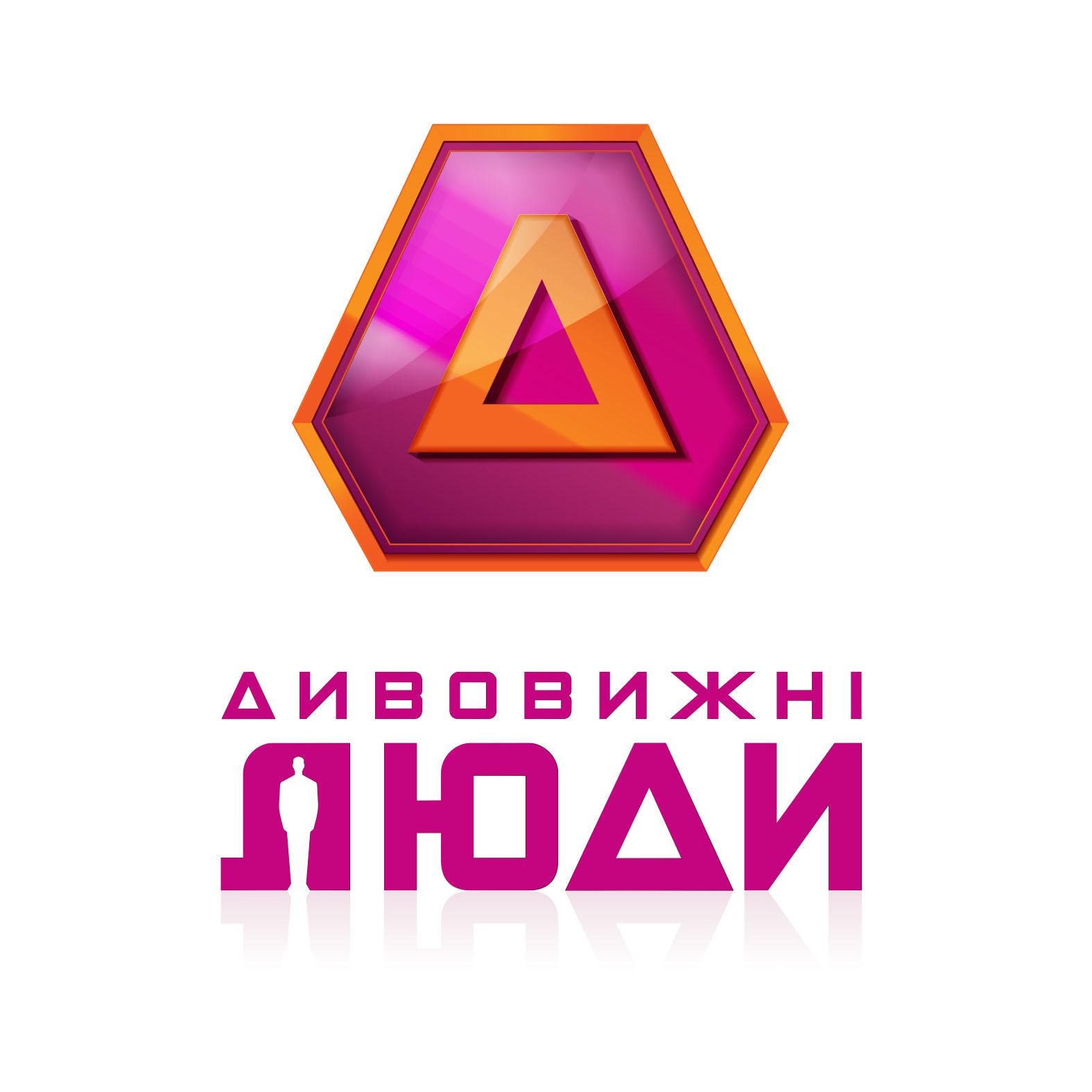 Шоу «Дивовижні люди» для «України» зніматиме Friends Production