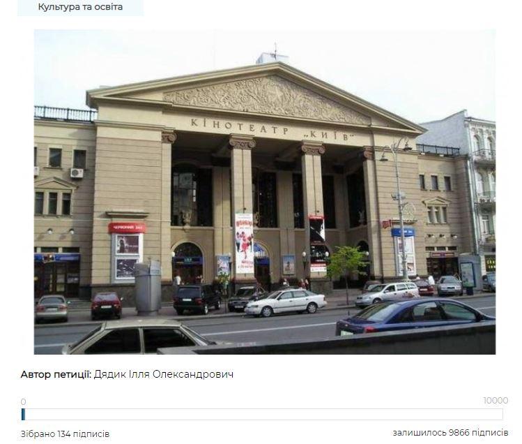 Жителів столиці просять допомогти захистити кінотеатр «Київ»