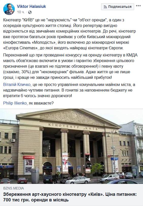 Кинотеатр «Киев» не закроют, - Кличко