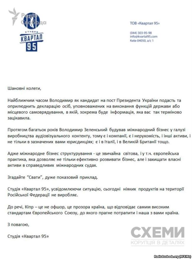 Зеленський має кінобізнес у РФ, незважаючи на заяви про його закриття