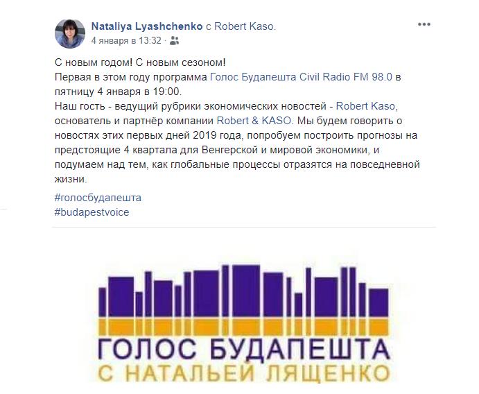 На общественном радио Будапешта стартовал новый сезон программы для украинцев