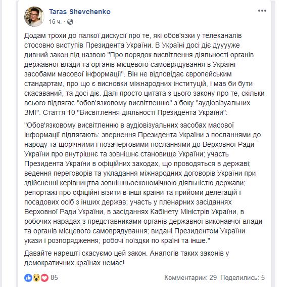 Рудимент «совка». Ткаченко відповів на зміщення новорічної промови президента на «1+1»