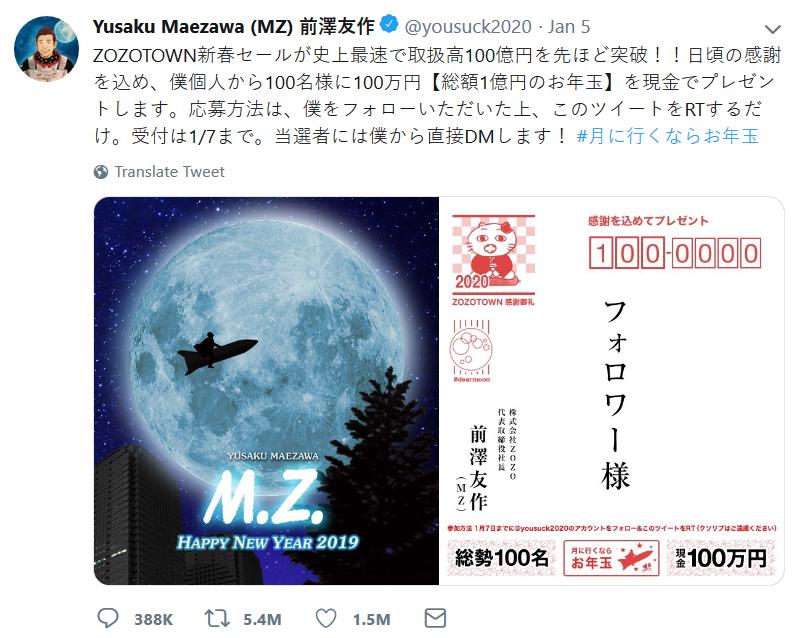 Твит японского миллиардера стал самым популярным в истории