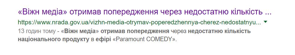? Президентская часть Нацсовета подменила решение по Paramount Comedy