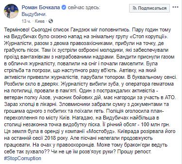 У Києві побили журналістів «Стоп корупції»