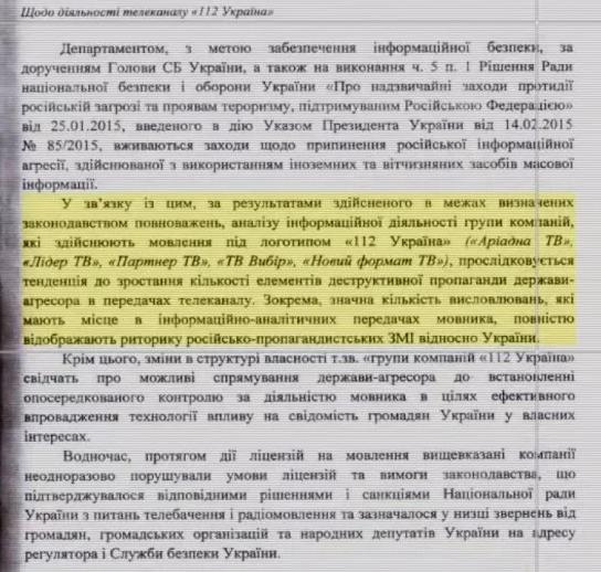 ⚡ Голова Нацради неправильно потрактував лист СБУ, щоб не чіпати «112 Україна»