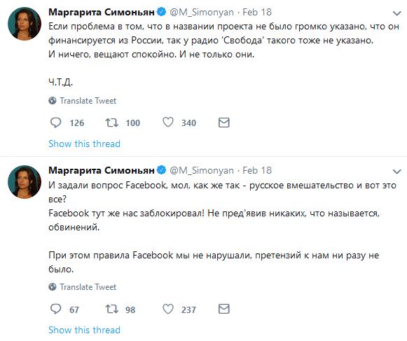 Facebook заблокував англомовні акаунти, пов'язані з RT