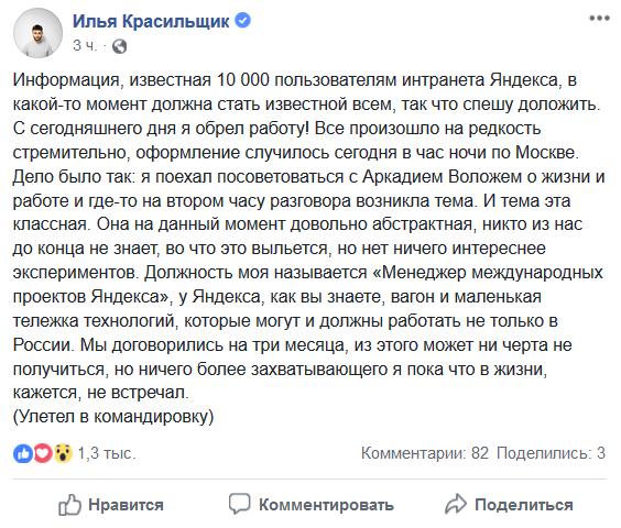 Илья Красильщик нашел работу в Yandex