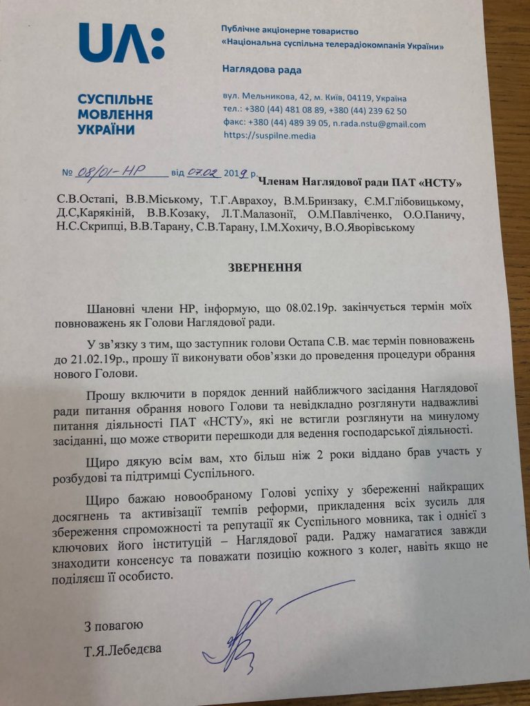 ⚡ Татьяна Лебедева уходит с поста главы наблюдательного совета общественного вещателя