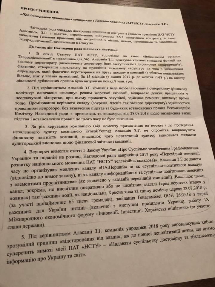 ? Лебедєва запевняє, що Аласанія маніпулює. Президент обіцяє підтримувати НСТУ