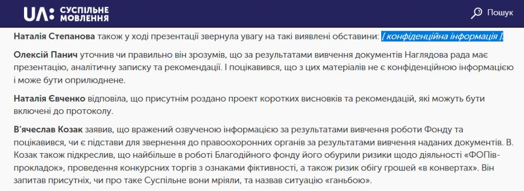 Как нарушения в фонде «Общественного» подтолкнули «наблюдателей» НОТУ к увольнению Аласании