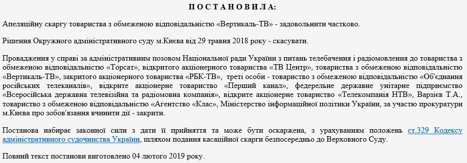 В Нацсовете разъяснили свой проигрыш в суде по российским телеканалам: запрет продолжается