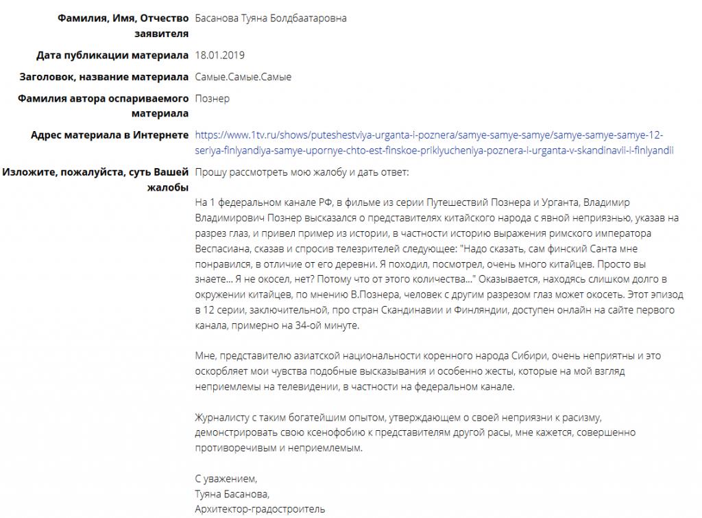 Володимир Познер вибачився за фразу про китайців