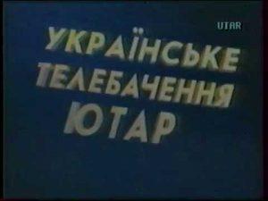 📺📚Телестория: как начиналось украинское TV