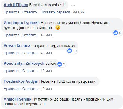 Федора Бондарчука помітили в потягах «Укрзалізниці»