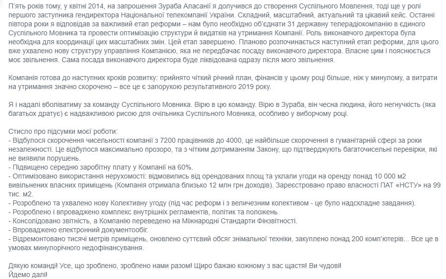 ⚡ Після ліквідації директорату з суспільного мовника звільнився Олександр Лієв