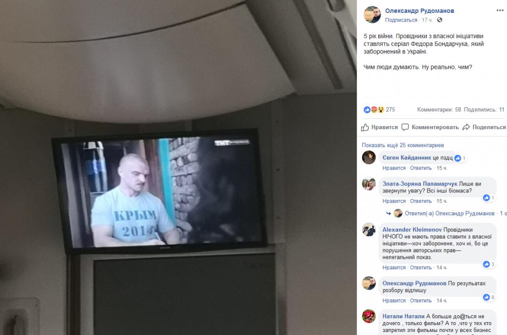 Федор Бондарчук замечен в поездах «Укрзалізниці»