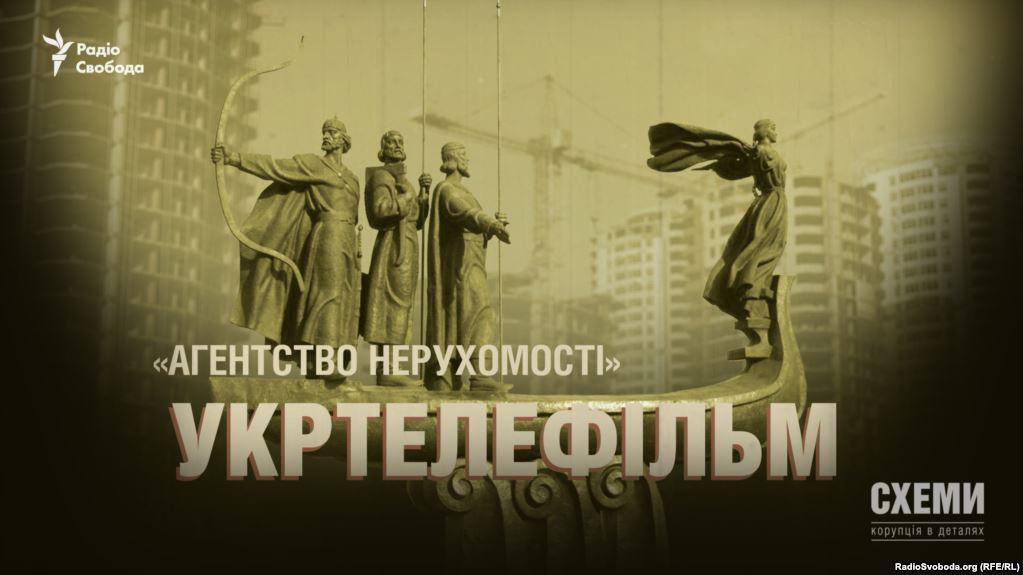 🏢 В «Укртелефильме» уволили 96% сотрудников