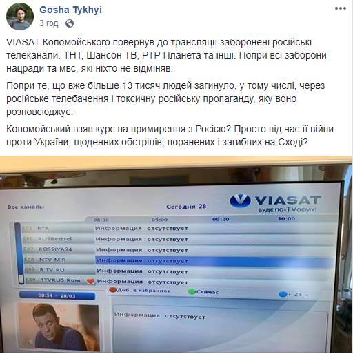 Viasat провела внутрішнє розслідування щодо трансляції заборонених каналів