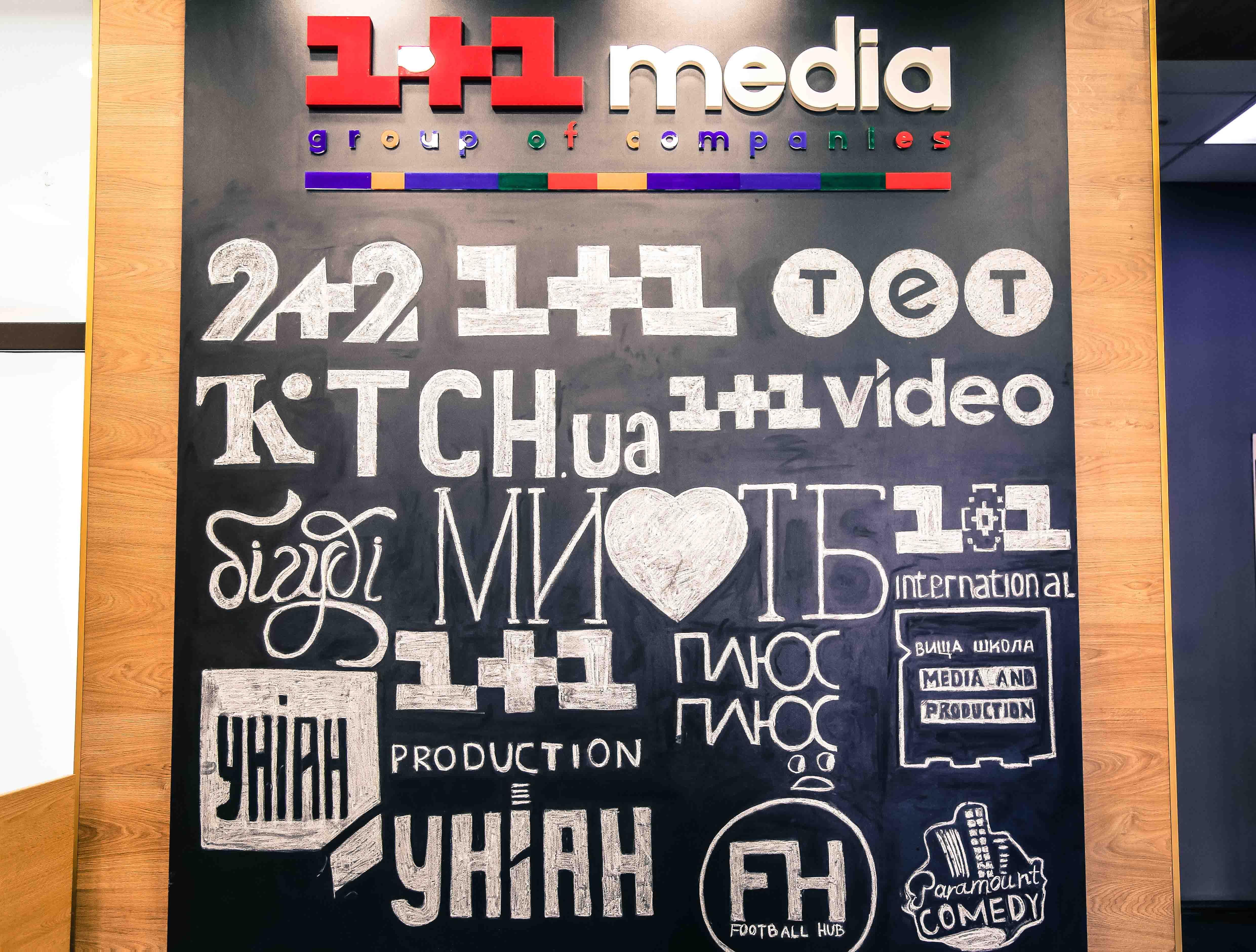В мае при поддержке 1+1 media пройдет конференция «Дни электронных коммуникаций»