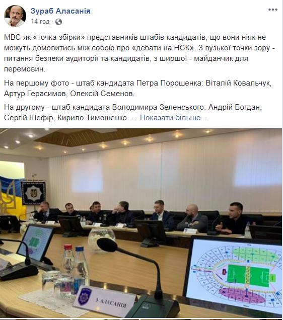 Генпродюсер «Прямого» с российским гражданством входит в штаб Порошенко