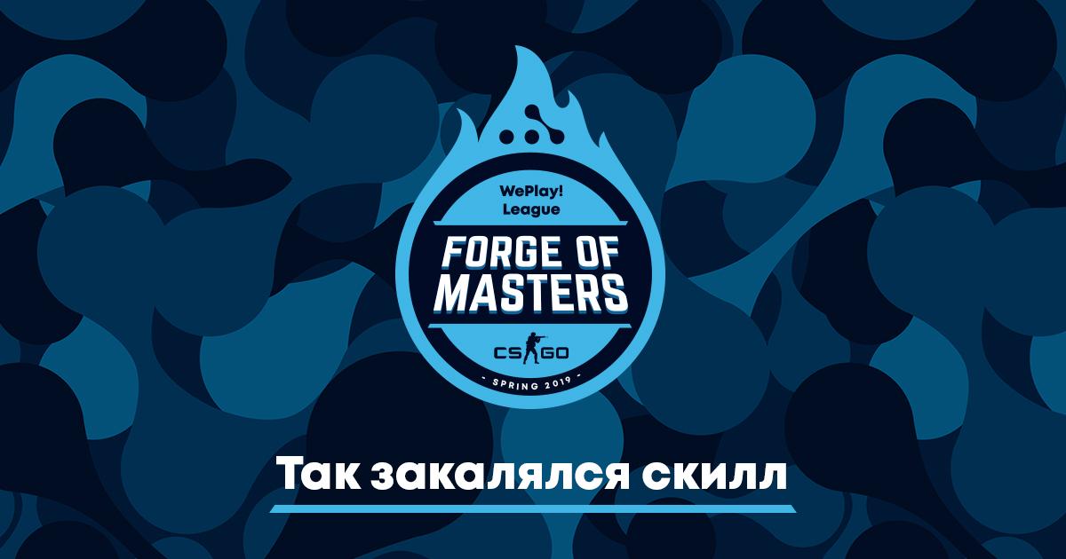 🎮Куй железо, пока CS:GO: выиграй билет на финал кибертурнира Forge of Masters. WePlay! League