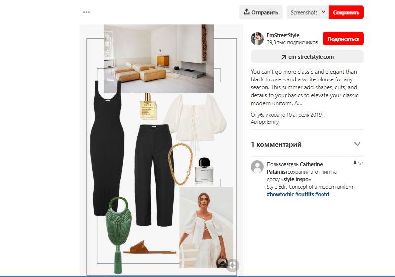 💄Pinterest – самая быстрорастущая платформа онлайн-шопинга