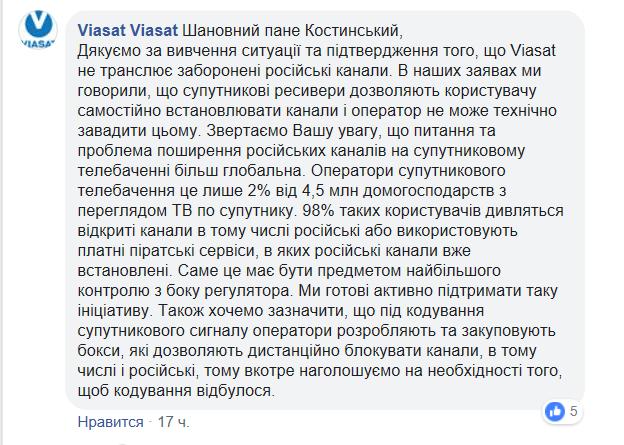 ⛔ Viasat пройшов перевірку Нацради щодо трансляції російських телеканалів