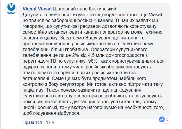 ⛔ Viasat прошел проверку Нацсовета на предмет трансляции российских телеканалов