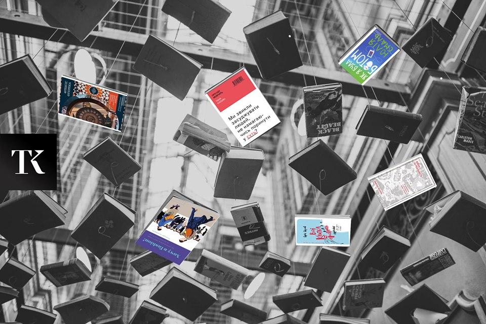 📚 10 новинок, которые стоит купить медийщику на «Книжном арсенале»
